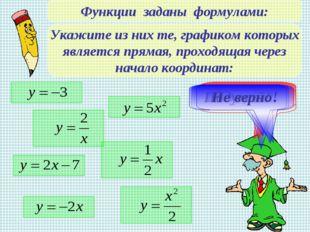Функции заданы формулами: Правильно! Не верно! Молодец! Не верно! Подумай! По