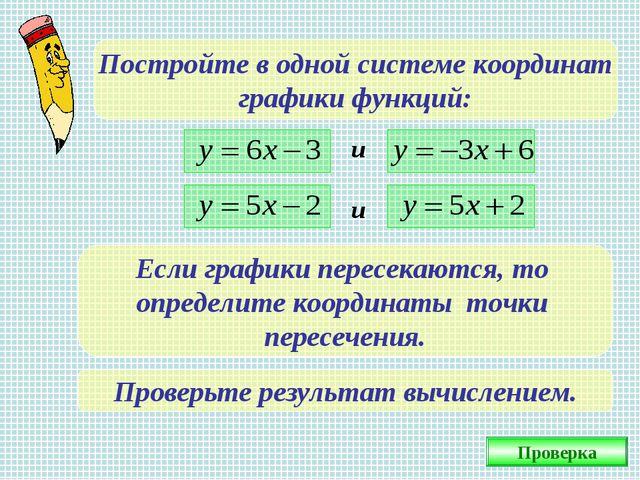 Постройте в одной системе координат графики функций: и и Если графики пересек...