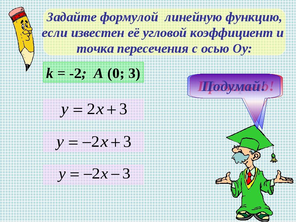 Задайте формулой линейную функцию, если известен её угловой коэффициент и точ...