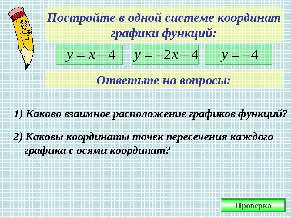 Постройте в одной системе координат графики функций: Ответьте на вопросы: 1)...