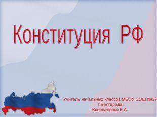 Учитель начальных классов МБОУ СОШ №37 г.Белгорода Коноваленко Е.А.