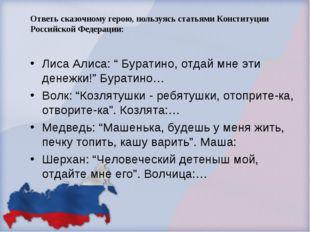Ответь сказочному герою, пользуясь статьями Конституции Российской Федерации: