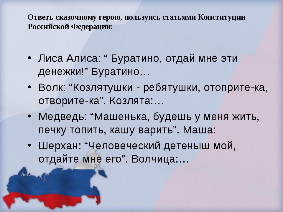 Ответь сказочному герою, пользуясь статьями Конституции Российской Федерации:...