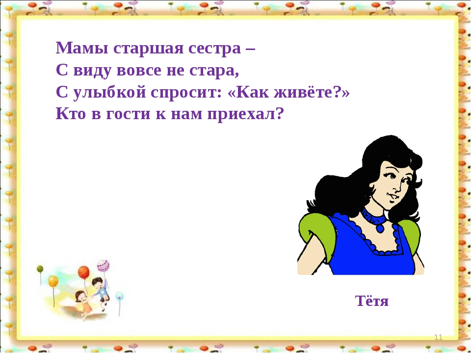 * Мамы старшая сестра – С виду вовсе не стара, С улыбкой спросит: «Как живёте...
