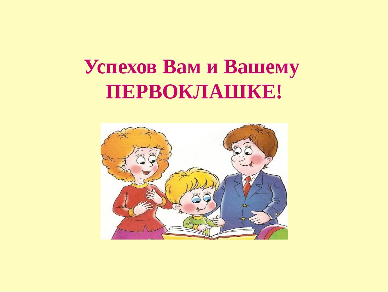Родители и первоклассник картинки