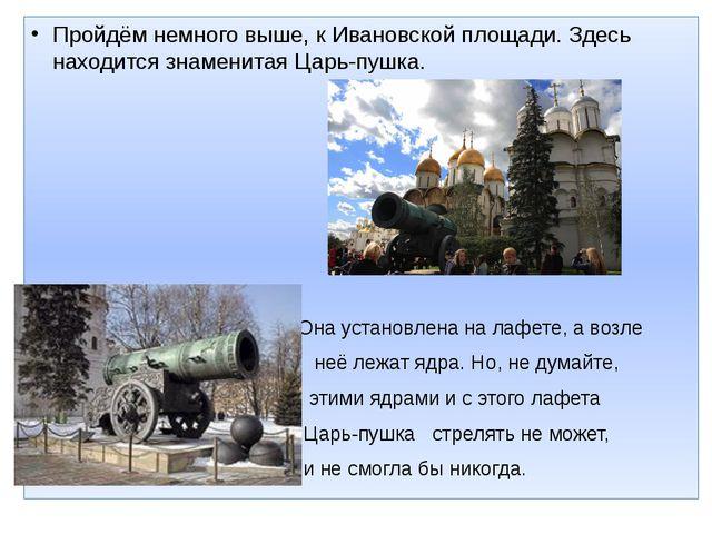 Пройдём немного выше, к Ивановской площади. Здесь находится знаменитая Царь-п...