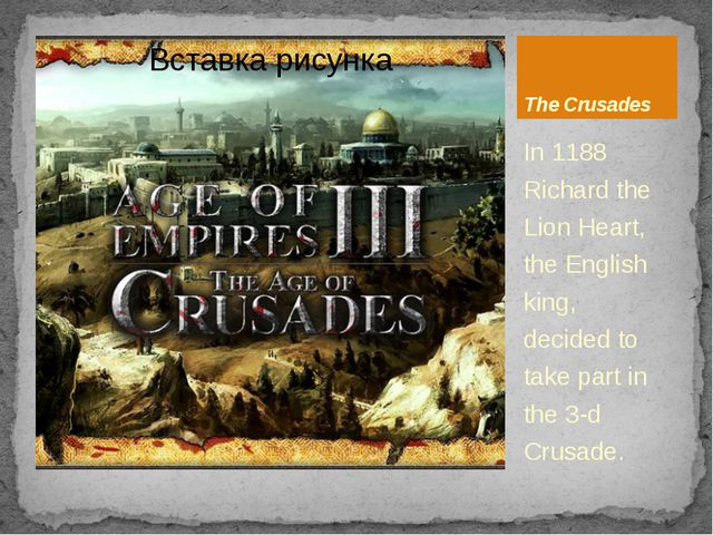 The Crusades In 1188 Richard the Lion Heart, the English king, decided to tak...