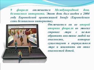 9 февраля отмечается Международный день безопасного интернета. Этот день был