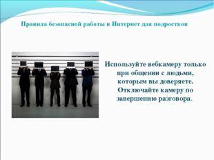 Используйте вебкамеру только при общении с людьми, которым вы доверяете. Откл