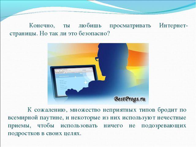 Конечно, ты любишь просматривать Интернет-страницы. Но так ли это безопасно?...