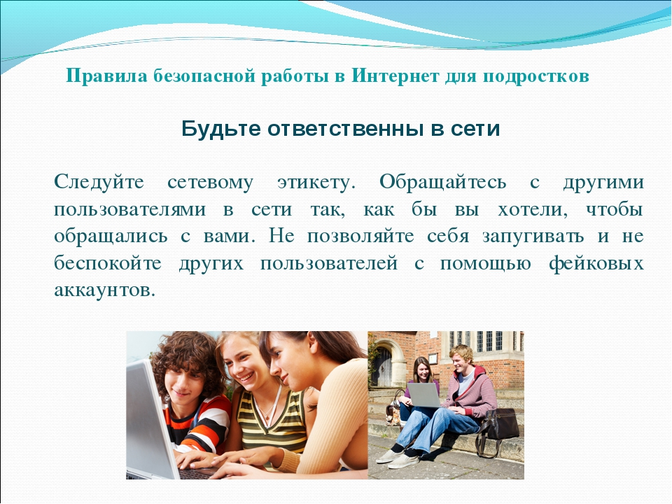 Будьте ответственны в сети Правила безопасной работы в Интернет для подростко...
