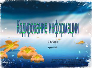 3 класс Урок №9 Учитель Купцова Елена Александровна МКОУ СОШ №3 с углубленным