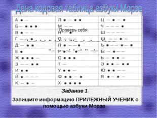 Задание 1 Запишите информацию ПРИЛЕЖНЫЙ УЧЕНИК с помощью азбуки Морзе Проверь