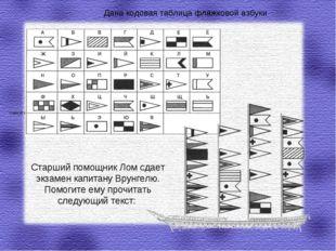 Дана кодовая таблица флажковой азбуки Старший помощник Лом сдает экзамен капи