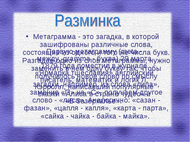 Метаграмма - это загадка, в которой зашифрованы различные слова, состоящие из...