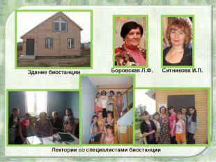 Здание биостанции Боровская Л.Ф. Ситникова И.П. Лектории со специалистами би