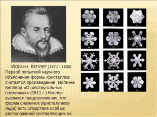 Первой попыткой научного объяснения формы кристаллов считается произведение И