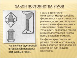 Грани в кристалле отличаются между собой по форме и все - таки считаются равн