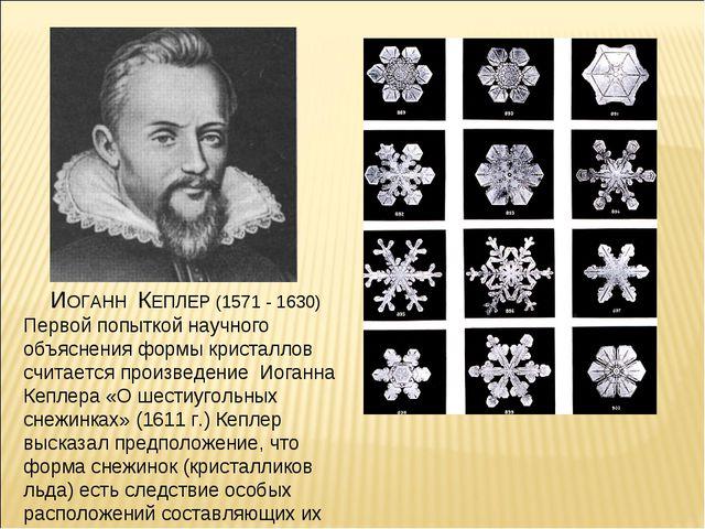 Первой попыткой научного объяснения формы кристаллов считается произведение И...