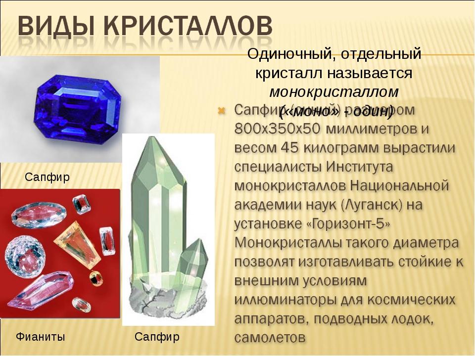 Одиночный, отдельный кристалл называется монокристаллом («моно» - один) Фиани...