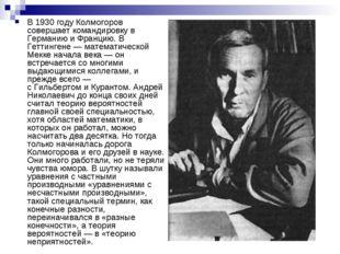 В1930 годуКолмогоров совершает командировку в Германию и Францию. В Геттинг