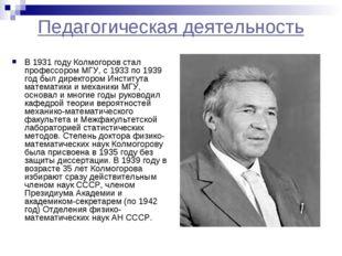 Педагогическая деятельность В1931годуКолмогоров стал профессоромМГУ, с 19