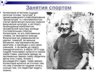 """Занятия спортом Колмогоров отчетливо ощущал наличие основы """"культура"""" в приме"""