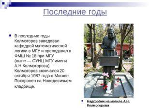 Последние годы В последние годы Колмогоров заведовал кафедрой математической