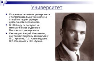 Университет Ко времени окончания университета у Колмогорова было уже около 15