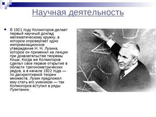 Научная деятельность В1921 годуКолмогоров делает первый научный доклад мате