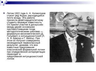 Летом1922 годаА.Н.Колмогоров строит ряд Фурье, расходящийся почти всюду.