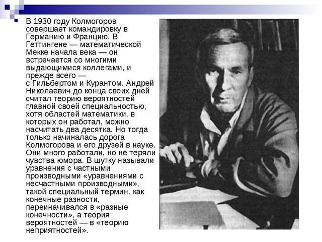 В1930 годуКолмогоров совершает командировку в Германию и Францию. В Геттинг...
