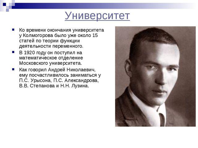Университет Ко времени окончания университета у Колмогорова было уже около 15...