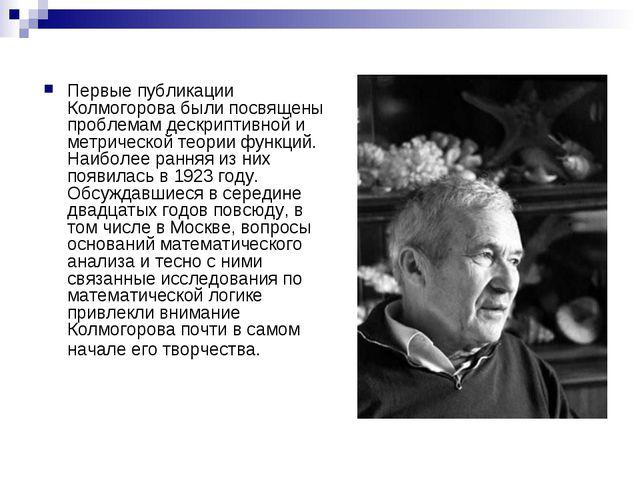 Первые публикации Колмогорова были посвящены проблемам дескриптивной и метрич...