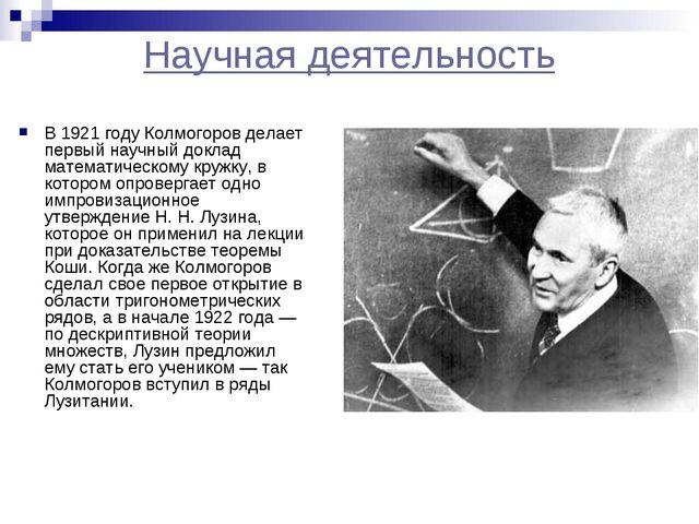 Научная деятельность В1921 годуКолмогоров делает первый научный доклад мате...