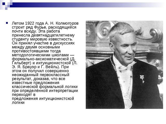 Летом1922 годаА.Н.Колмогоров строит ряд Фурье, расходящийся почти всюду....