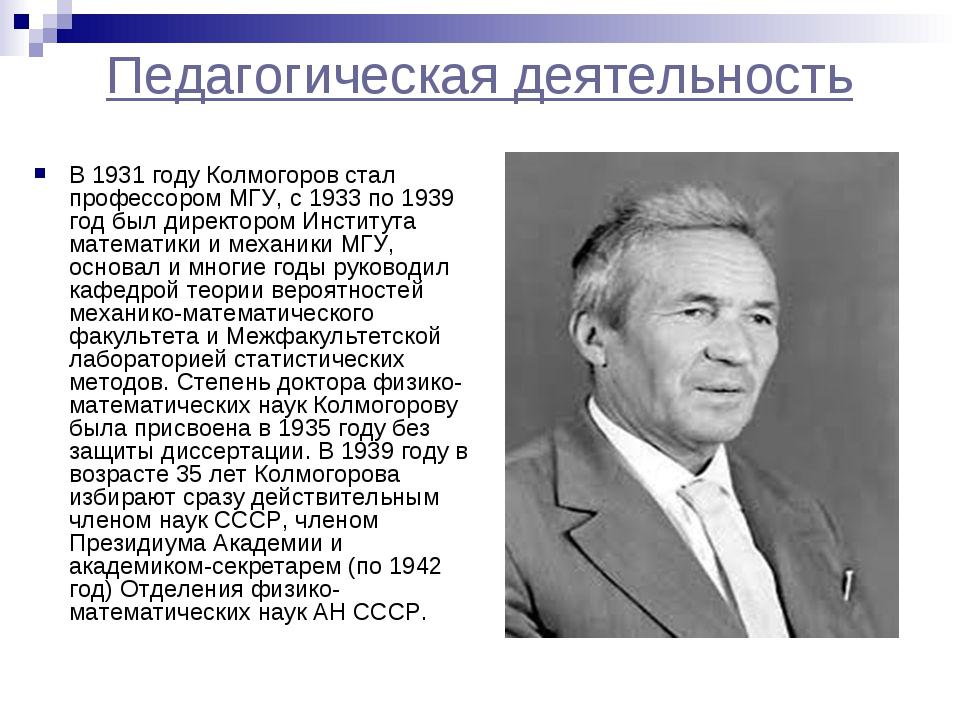 Педагогическая деятельность В1931годуКолмогоров стал профессоромМГУ, с 19...