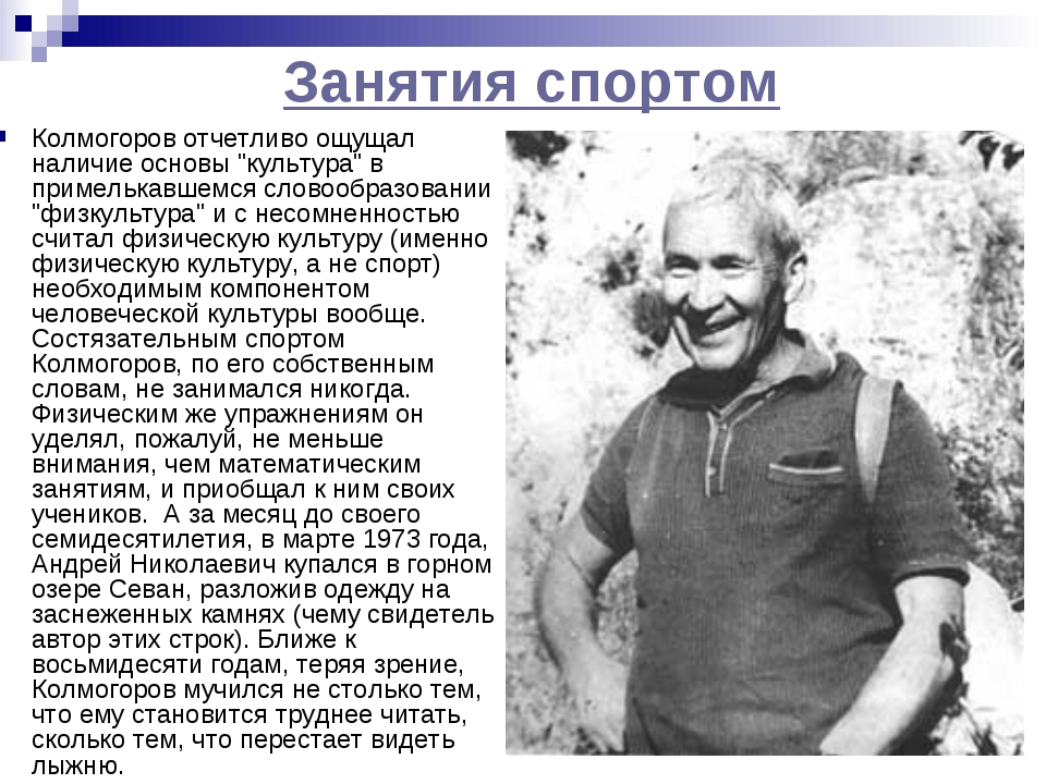 """Занятия спортом Колмогоров отчетливо ощущал наличие основы """"культура"""" в приме..."""