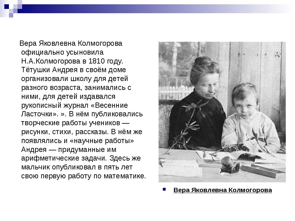 Вера Яковлевна Колмогорова официально усыновила Н.А.Колмогорова в 1810 году....
