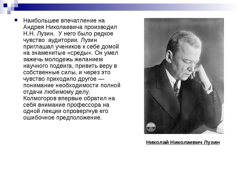 Наибольшее впечатление на Андрея Николаевича производил Н.Н. Лузин. У него бы...