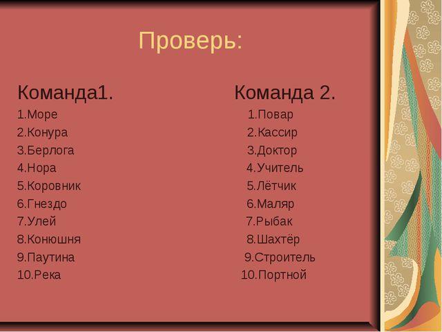 Проверь: Команда1. Команда 2. 1.Море 1.Повар 2.Конура 2.Кассир 3.Берлога 3.Д...