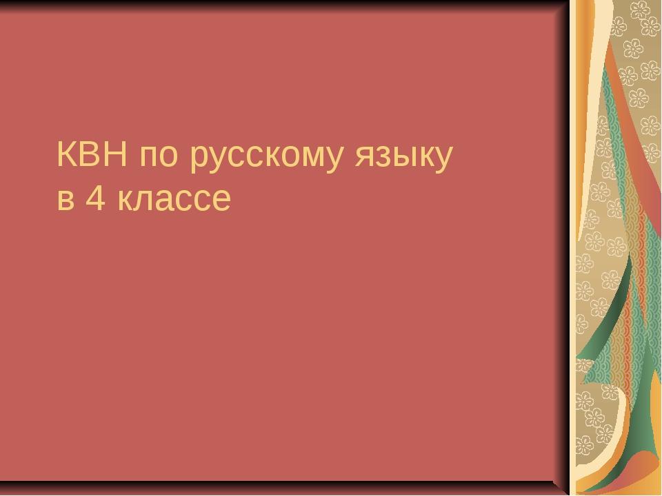 КВН по русскому языку в 4 классе