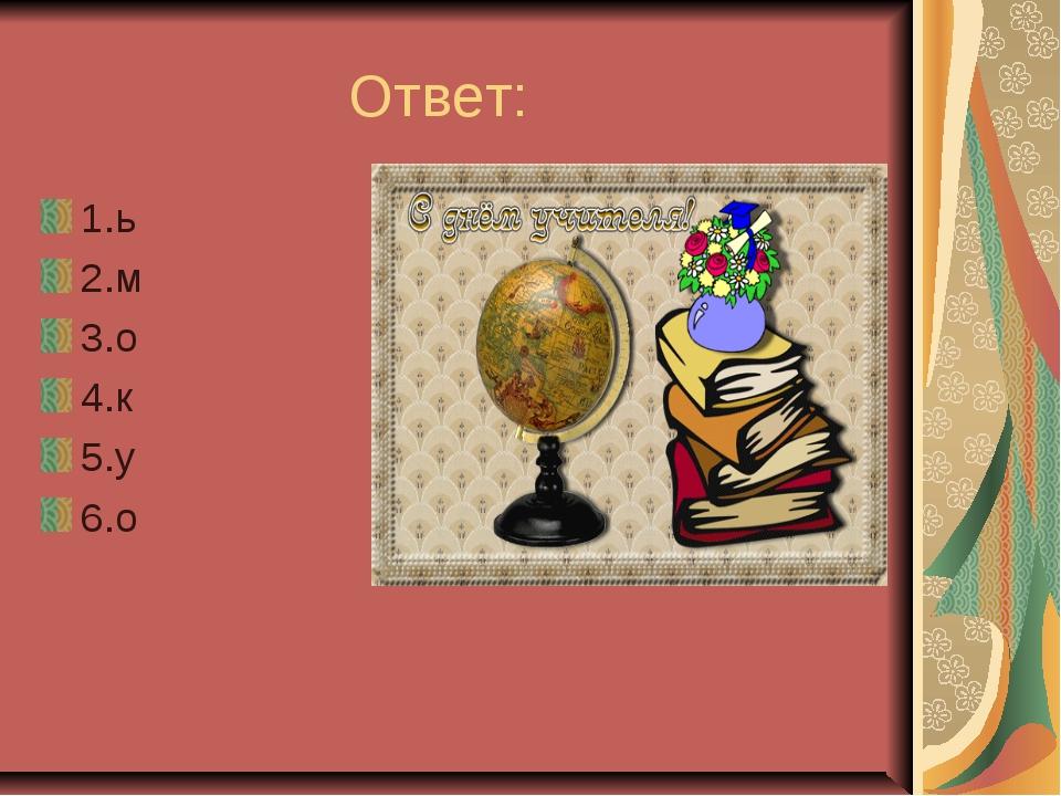 Ответ: 1.ь 2.м 3.о 4.к 5.у 6.о