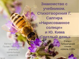 Знакомство с учебником. Стихотворения Г. Сапгира «Нарисованное солнце» и Ю. К