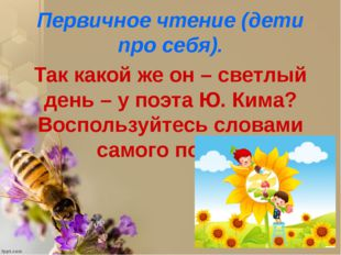 Первичное чтение (дети про себя). Так какой же он – светлый день – у поэта Ю.