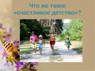 Что же такое «счастливое детство»?