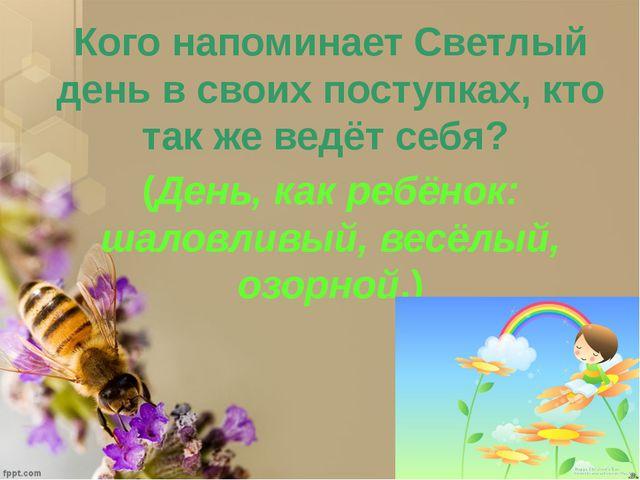 Кого напоминает Светлый день в своих поступках, кто так же ведёт себя? (День,...