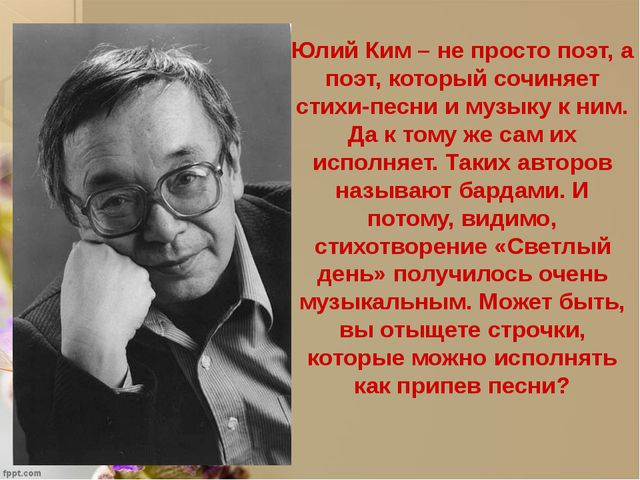Юлий Ким – не просто поэт, а поэт, который сочиняет стихи-песни и музыку к н...