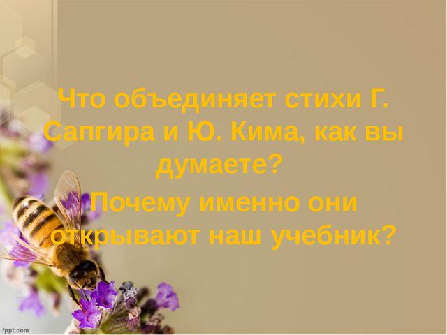 Что объединяет стихи Г. Сапгира и Ю. Кима, как вы думаете? Почему именно они...