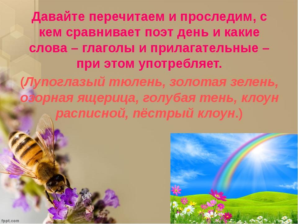 Давайте перечитаем и проследим, с кем сравнивает поэт день и какие слова – г...